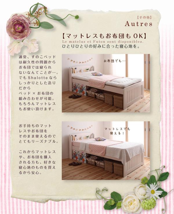 布団が敷ける安くて丈夫なベッド『高さが調節できる!宮棚コンセント付きすのこベッド【Shalotte】シャロット』