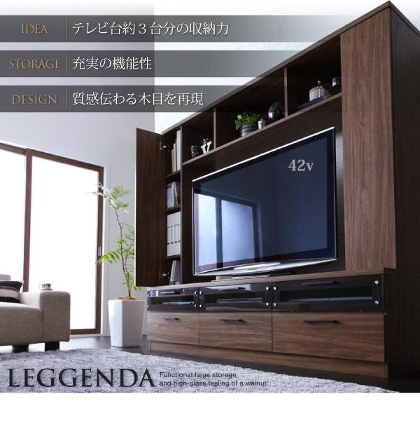 壁面テレビ台 ウォルナットブラウン ハイタイプテレビボード【LEGGENDA】レジェンダ