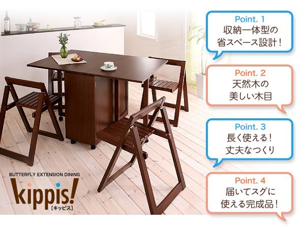 天然木バタフライ伸長式収納ダイニング【kippis!】キッピス