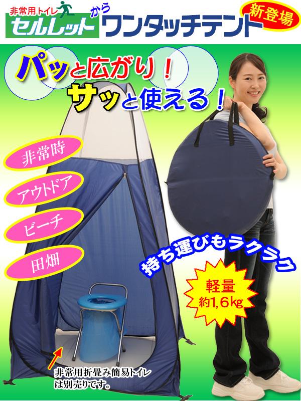 非常用トイレ「セルレット」 【簡易テント/ワンタッチテント】 収納バッグ付き (防災/アウトドア/レジャー)