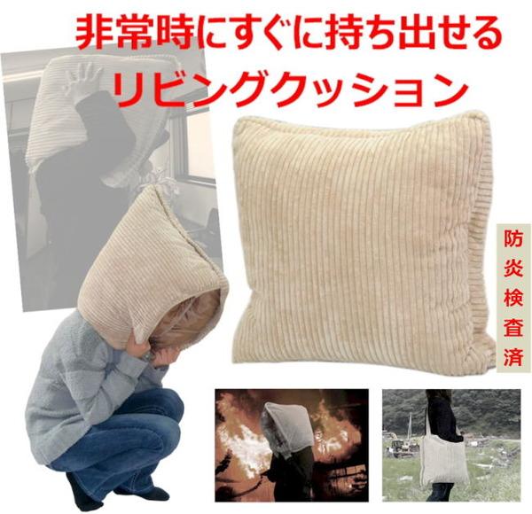 非常用防災リビングクッション/防災頭巾 【防炎加工処理済】 毛布入り