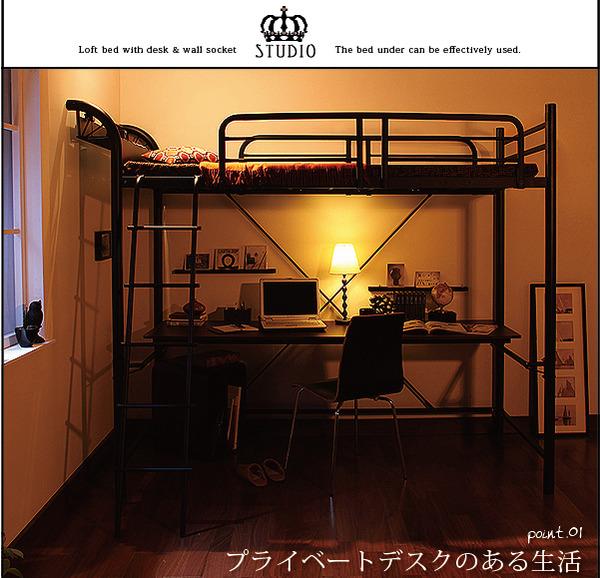 収納物が多かったり、机のスペースを作りたい方にブラックのメタルロフトベッド『3段可動デスク付き&コンセント宮付きロフトベッド【Studio】ステューディオ』