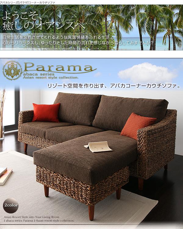 一人暮らしにもおすすめ!ソファ アバカシリーズ【Parama】パラマ コーナーカウチソファ