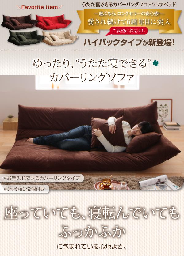 ソファーベッド ロータイプ ベージュ うたた寝できるカバーリングフロアソファベッド