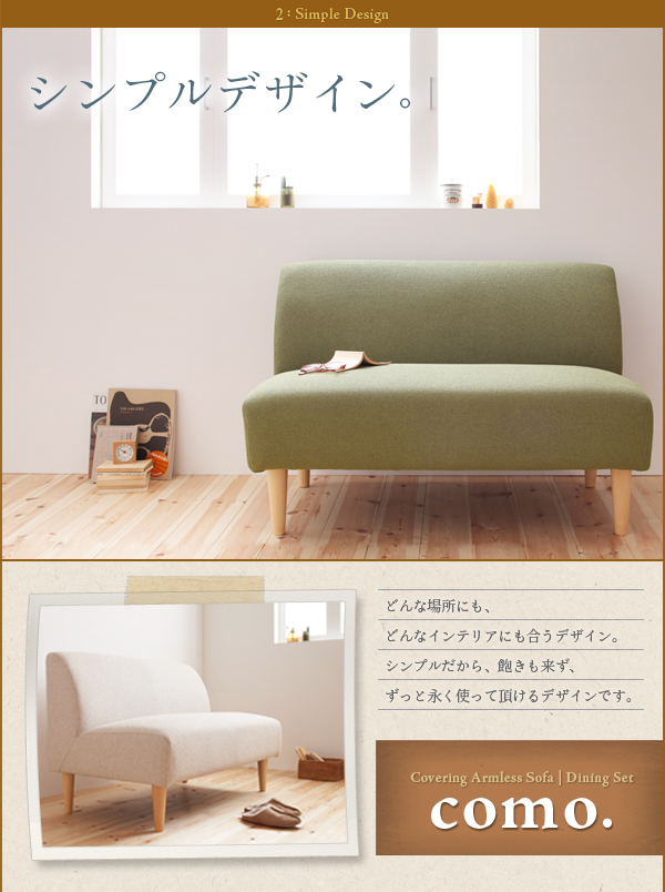 おすすめ!カバーリングアームレスソファ ソファーダイニングテーブルセット【como.】コモ画像03