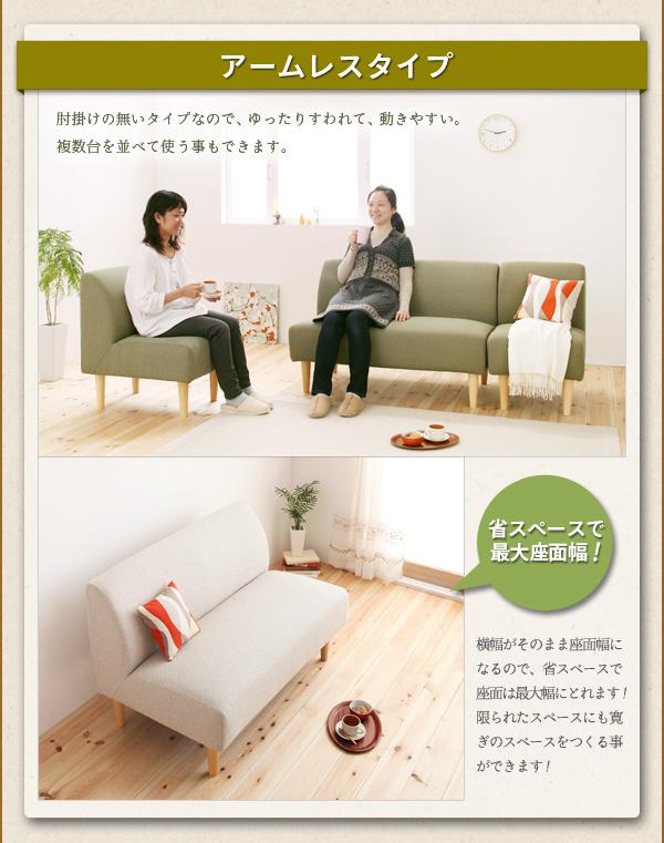 おすすめ!カバーリングアームレスソファ ソファーダイニングテーブルセット【como.】コモ画像04