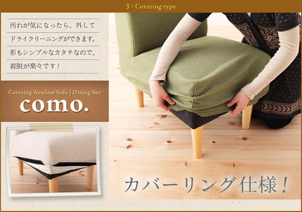 おすすめ!カバーリングアームレスソファ ソファーダイニングテーブルセット【como.】コモ画像05