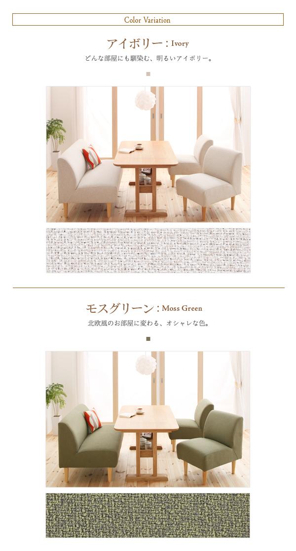 おすすめ!カバーリングアームレスソファ ソファーダイニングテーブルセット【como.】コモ画像10