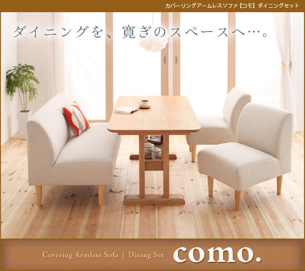 おすすめ!カバーリングアームレスソファ ソファーダイニングテーブルセット【como.】コモ画像11