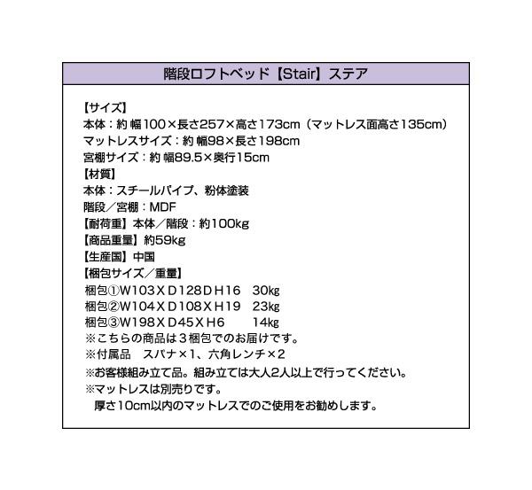 コンセント付き階段ロフトベッド【Stair】ステア