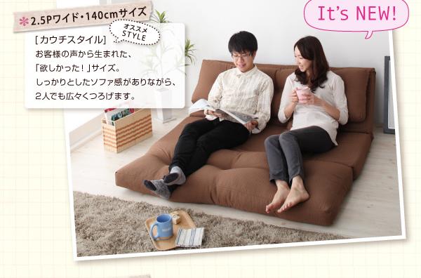 ソファーベッド 幅140cm【happy】