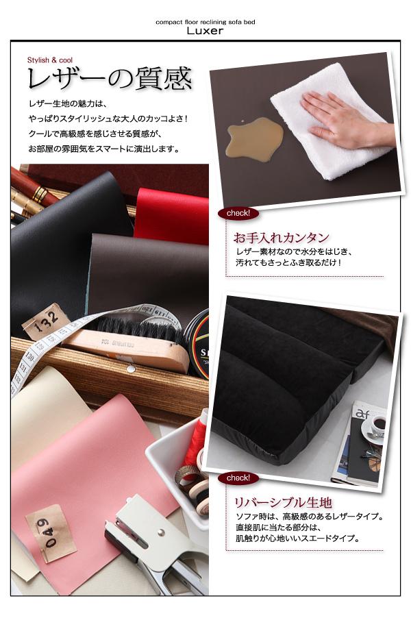 コンパクトリクライニングソファベッド【Luxer】リュクサー