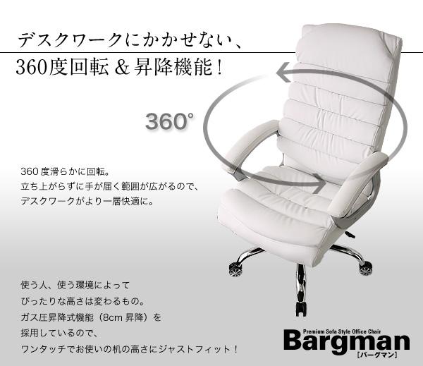 プレミアムソファースタイルオフィスチェア【Bargman】バーグマン