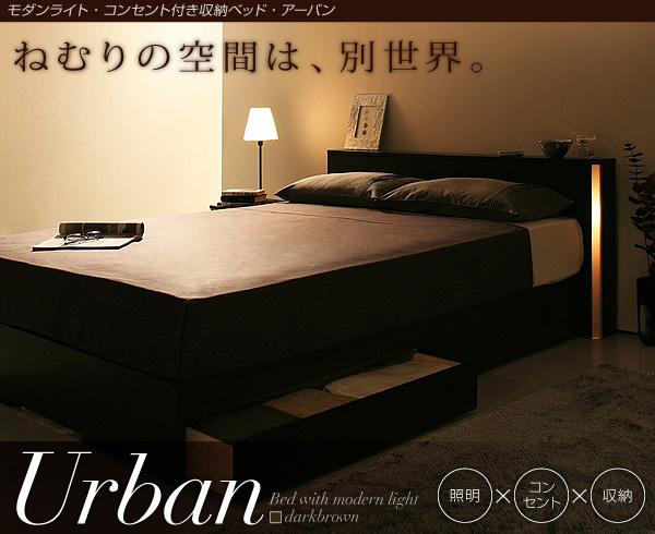 収納ベッド【Urban】アーバン