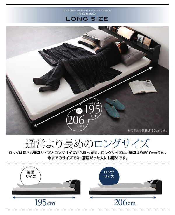 フロアタイプの長いベッド『棚付きフロアベッド【ROSSO】ロッソ ロングサイズ』