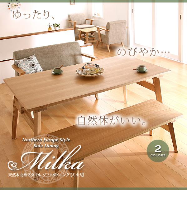 おすすめ!天然木北欧スタイル ソファーダイニングテーブルセット【Milka】ミルカ画像01