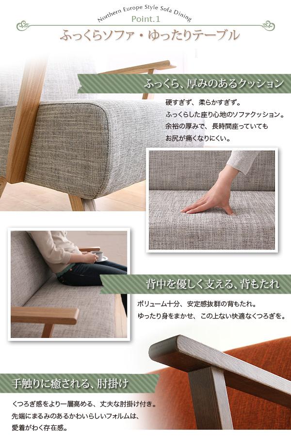 おすすめ!天然木北欧スタイル ソファーダイニングテーブルセット【Milka】ミルカ画像02
