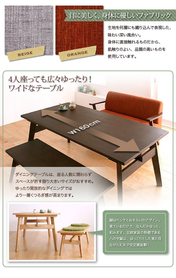 おすすめ!天然木北欧スタイル ソファーダイニングテーブルセット【Milka】ミルカ画像03