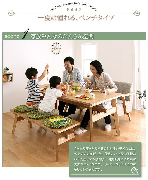 おすすめ!天然木北欧スタイル ソファーダイニングテーブルセット【Milka】ミルカ画像04