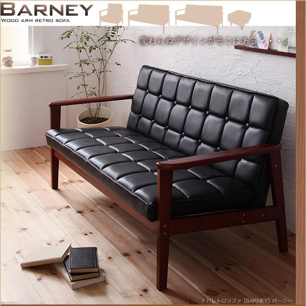 デザイン性と機能性を兼ね備えたソファ【 BARNEY 】バーニー
