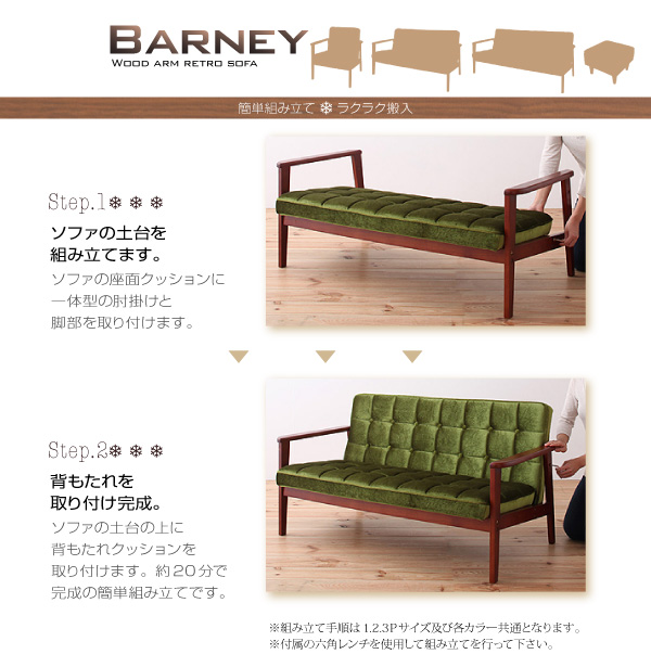 【 BARNEY 】バーニーは組み立ても簡単です