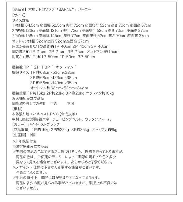 男前ソファ【BARNEY 】バーニーのスペック詳細