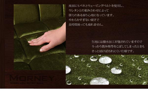ソファー 1人掛け モケットグリーン 木肘レトロソファ【MORNEY】モーニー