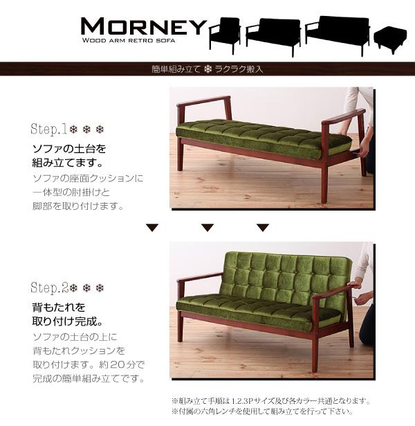ソファー 3人掛け モケットグリーン 木肘レトロソファ【MORNEY】モーニー