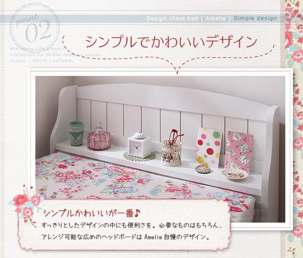 すのこベッド シングル カントリー調棚付きチェストベッド【Amelie】アメリ画像07