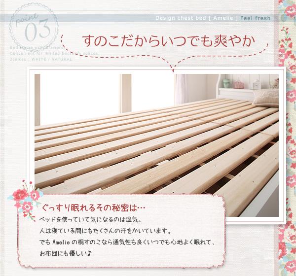 すのこベッド シングル カントリー調棚付きチェストベッド【Amelie】アメリ画像09