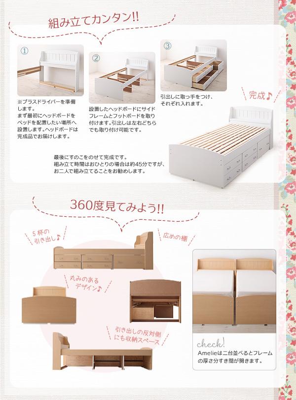 すのこベッド シングル カントリー調棚付きチェストベッド【Amelie】アメリ画像15