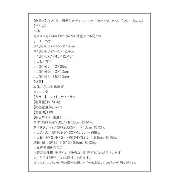 収納ベッドシングル通販『【Amelie】アメリ カントリー調棚付きチェストベッド 』