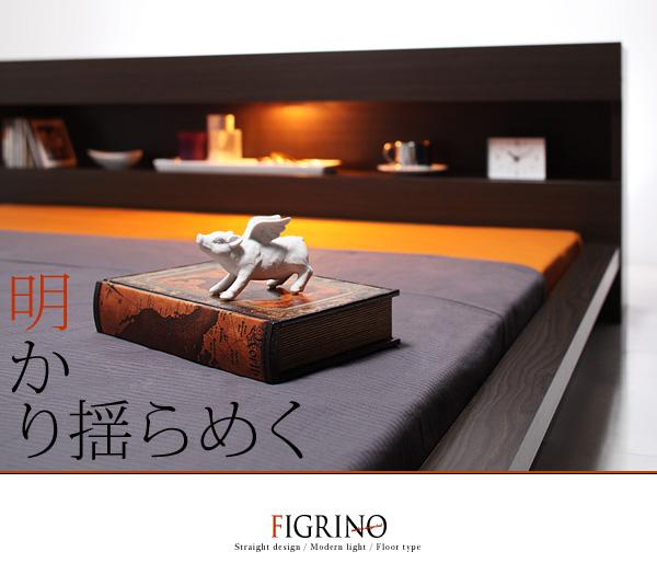 モダンライト付きフロアベッド【FIGRINO】フィグリーノ