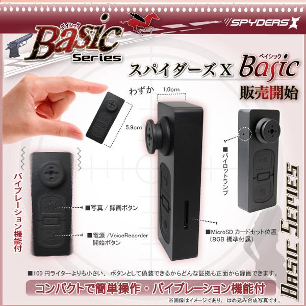 【防犯用】【小型カメラ】ボタン型スパイカメラ ...の説明画像3