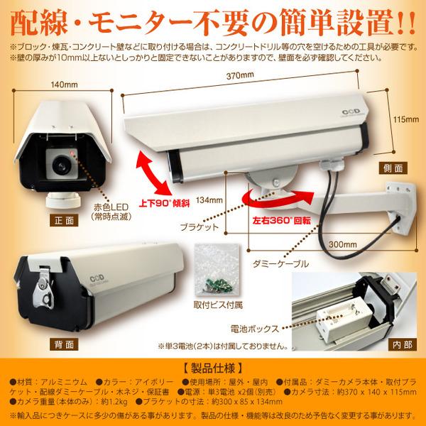 防犯用ダミーカメラ 屋外 屋外ハウジング型 (ロングサイズ) オンサプライ(OS-160)