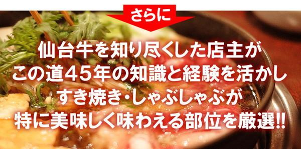仙台牛 すき焼き・しゃぶしゃぶ用霜降り肉 1kgの説明画像6