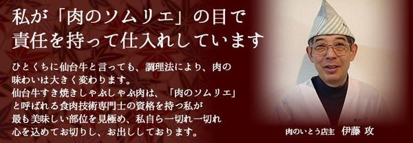仙台牛 すき焼き・しゃぶしゃぶ用霜降り肉 1kgの説明画像7