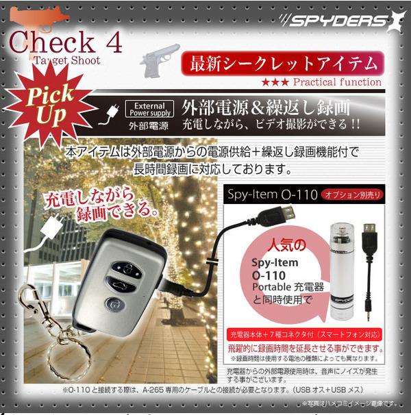 【防犯用】【小型カメラ】キーレス型スパイカメラ スパイダーズX-A265(McroSDカード外付タイプ) 暗視補正機能付