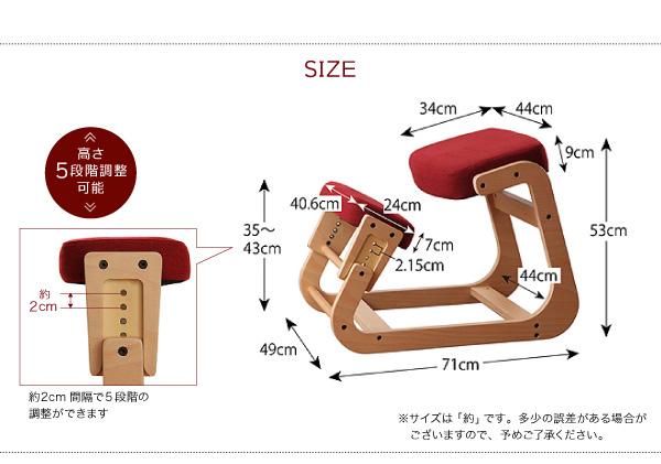 姿勢矯正椅子のサイズ