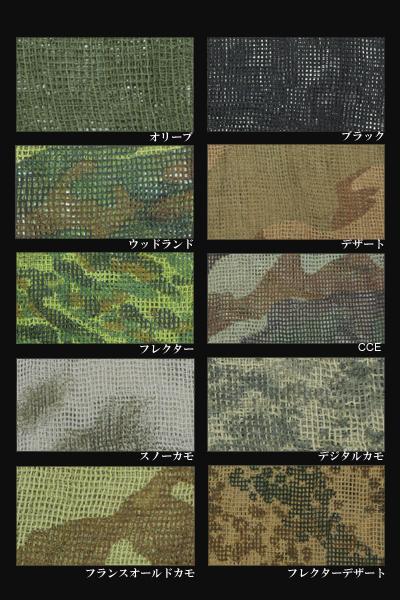 世界各国 ミリタリーメッシュスカーフ レプリカ スノーカモ(迷彩)