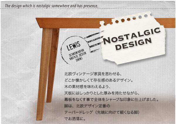 北欧ヴィンテージ家具のような存在感のあるデザイン。シャープでカッコいい