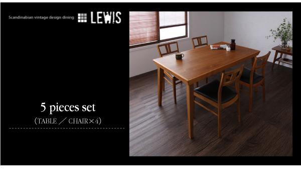 ダイニング4点セット【LEWIS】ルイス