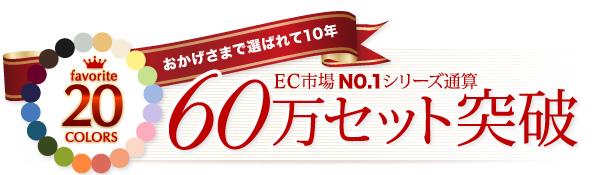 布団10点セット ダブル【和タイプ】モカブラウ...の説明画像1