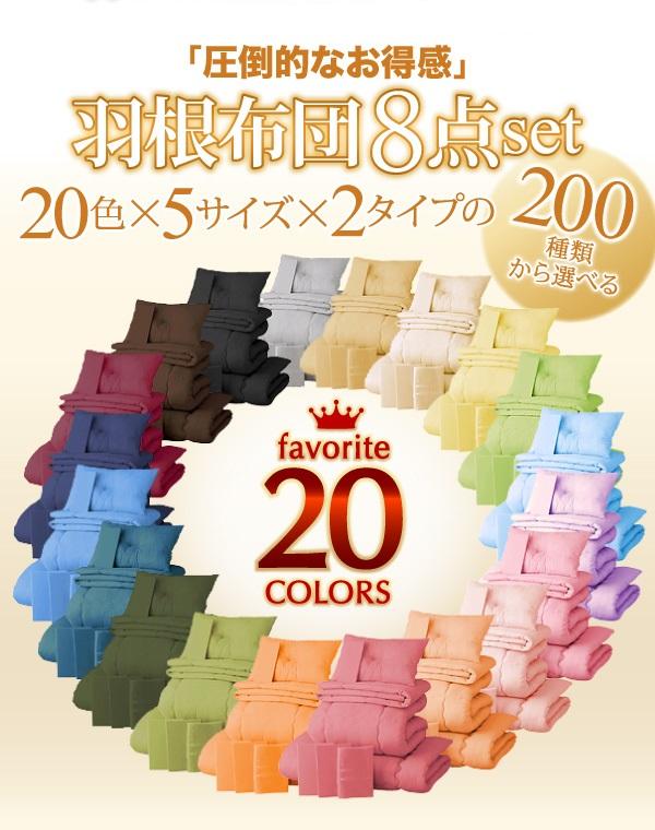 布団10点セット キング【和タイプ】シルバーアッシュ 〈3年保証〉新20色羽根布団セット