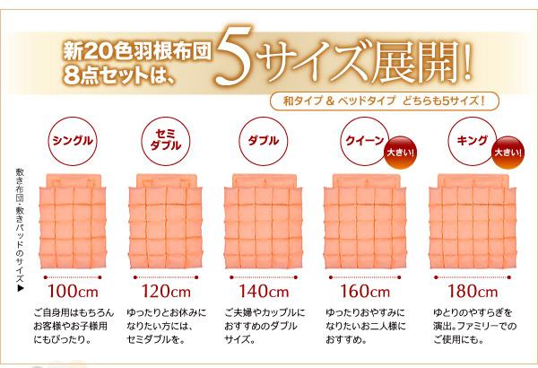 布団10点セット ダブル【和タイプ】モカブラウ...の説明画像4