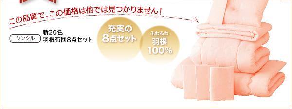 布団8点セット セミダブル【和タイプ】さくら 〈3年保証〉新20色羽根布団セット
