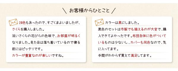 布団10点セット ダブル【和タイプ】モカブラ...の説明画像13