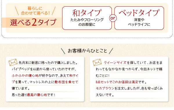 布団10点セット ダブル【和タイプ】モカブラ...の説明画像15