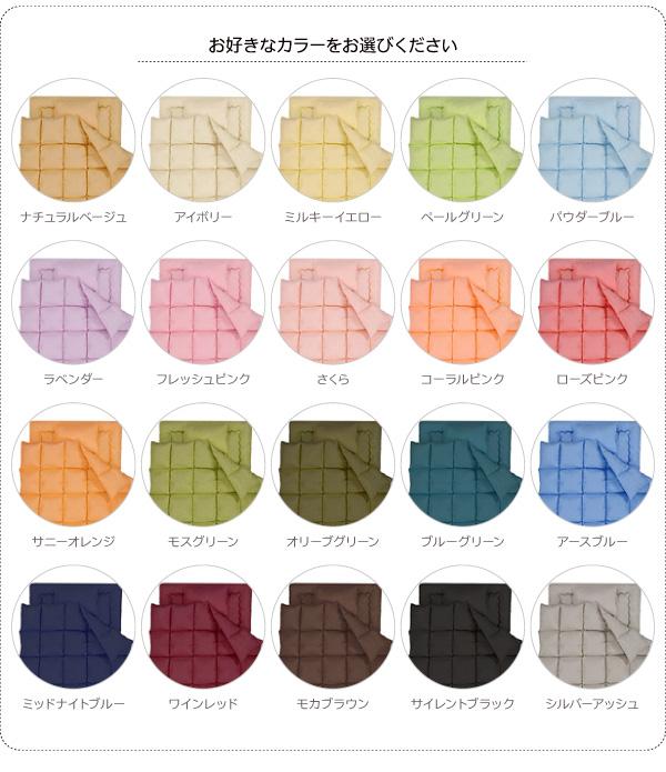 布団10点セット ダブル【ベッドタイプ】さくら 〈3年保証〉新20色羽根布団セット