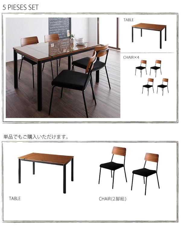 テーブルとチェア4脚の5点セットの他単体でもご購入いただけます